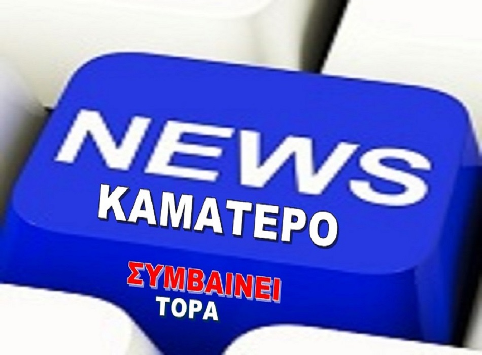 newskamatero.com/