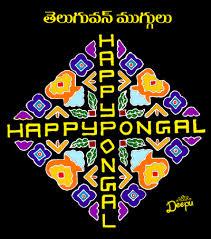 happy pongal muggulu