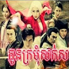 [ Movies ] Kon Kromom Sork Sor - Khmer Movies, chinese movies, Series Movies
