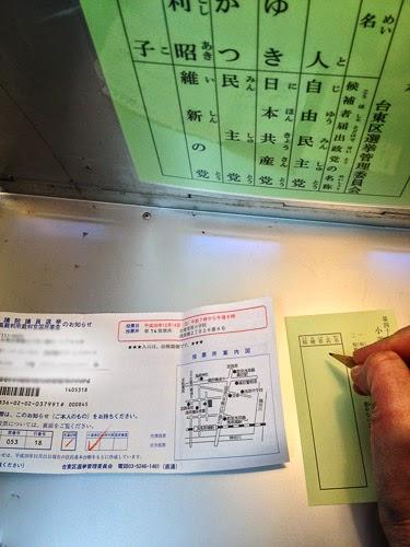 Candidate name voting paper, Asakusabashi, Tokyo, Japan.