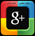 مهدی یعقوبی گوگل پلاس