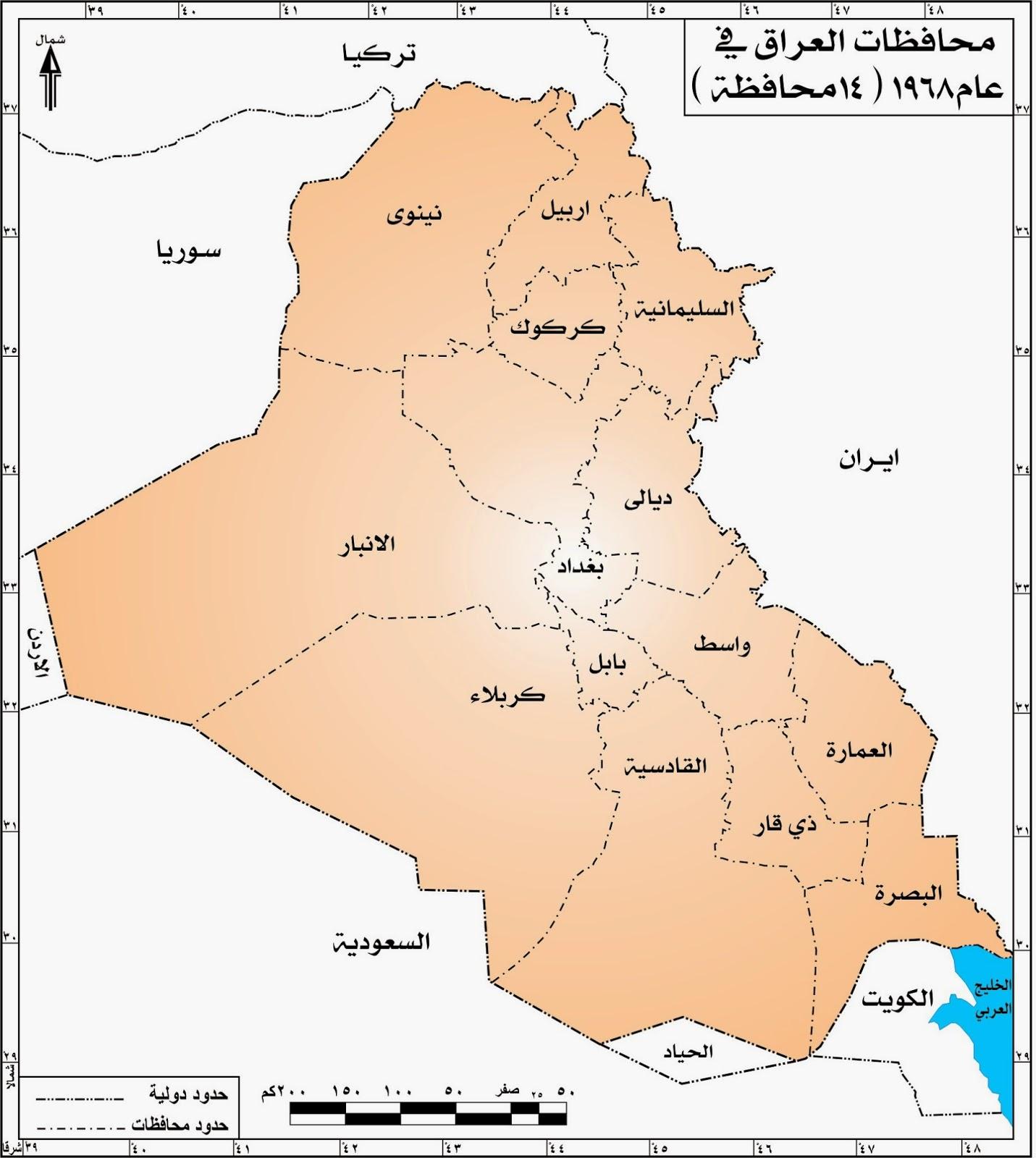 Hgmpd خارطة المحافظات في العراق عام1968