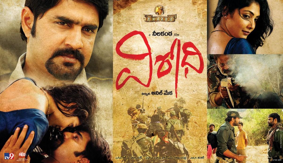 Telugu Kushi Brahmigadi Katha - Telugu Movie Torrent