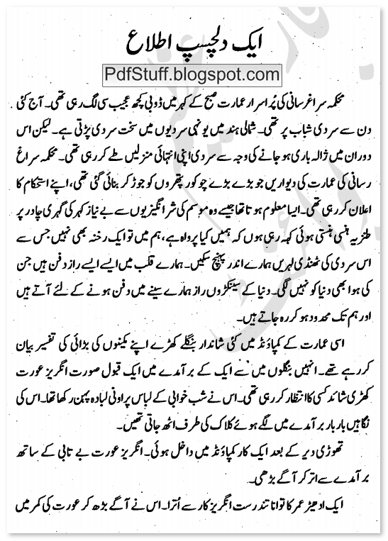 Sample page of the Urdu spy Novel Jasoosi Dunya Jild 2