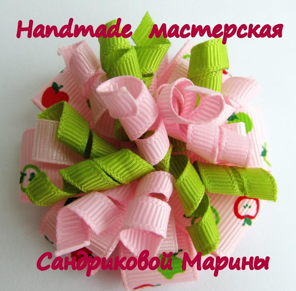 Handmade мастерская   САНДРИКОВОЙ МАРИНЫ