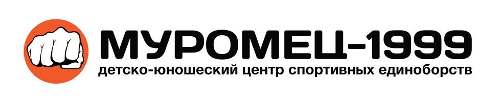 """""""Муромец - 1999"""""""