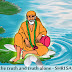A Couple of Sai Baba Experiences - Part 963