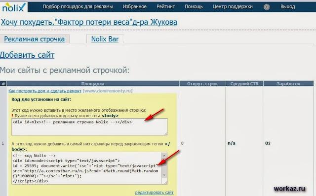 Как правильно разместить код Nolix на сайте