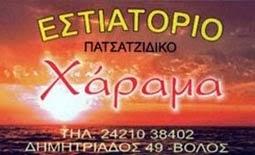 ΕΣΤΙΑΤΟΡΙΟ ΧΑΡΑΜΑ