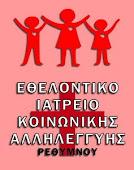 ΙΑΤΡΕΙΟ ΚΟΙΝΩΝΙΚΗΣ ΑΛΛΗΛΕΓΓΥΗΣ ΡΕΘΥΜΝΟΥ
