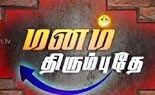 Manam Thirumbuthe – 13-11-2013 – Episode 01 – Puthuyugam Tv Program