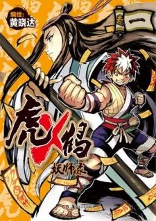 Tiger x Crane Manga