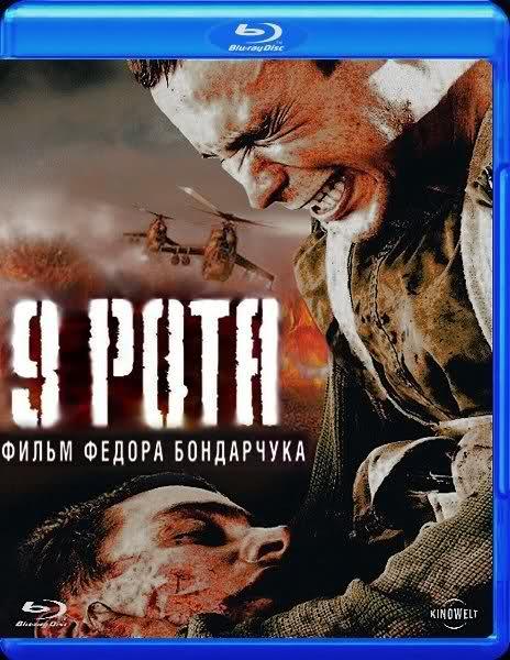 Re: 9 rota / The 9th Company (2005)