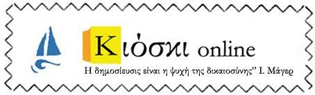 Κιόσκι.online