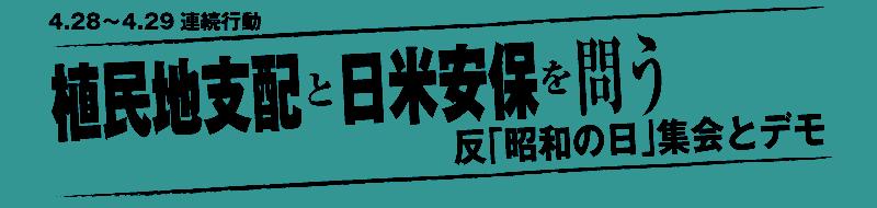 反「昭和の日」行動