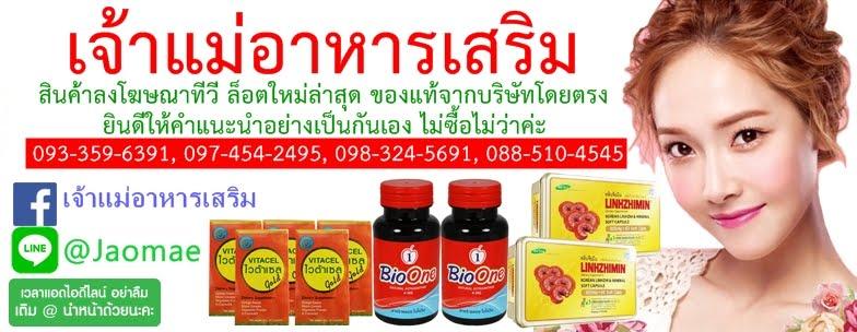 เจ้าแม่อาหารเสริม.com จำหน่ายสาหร่ายแดง BioAstin ไบโอแอสติน ฉลากไทย ของแท้ ราคาถูก ราคาส่ง