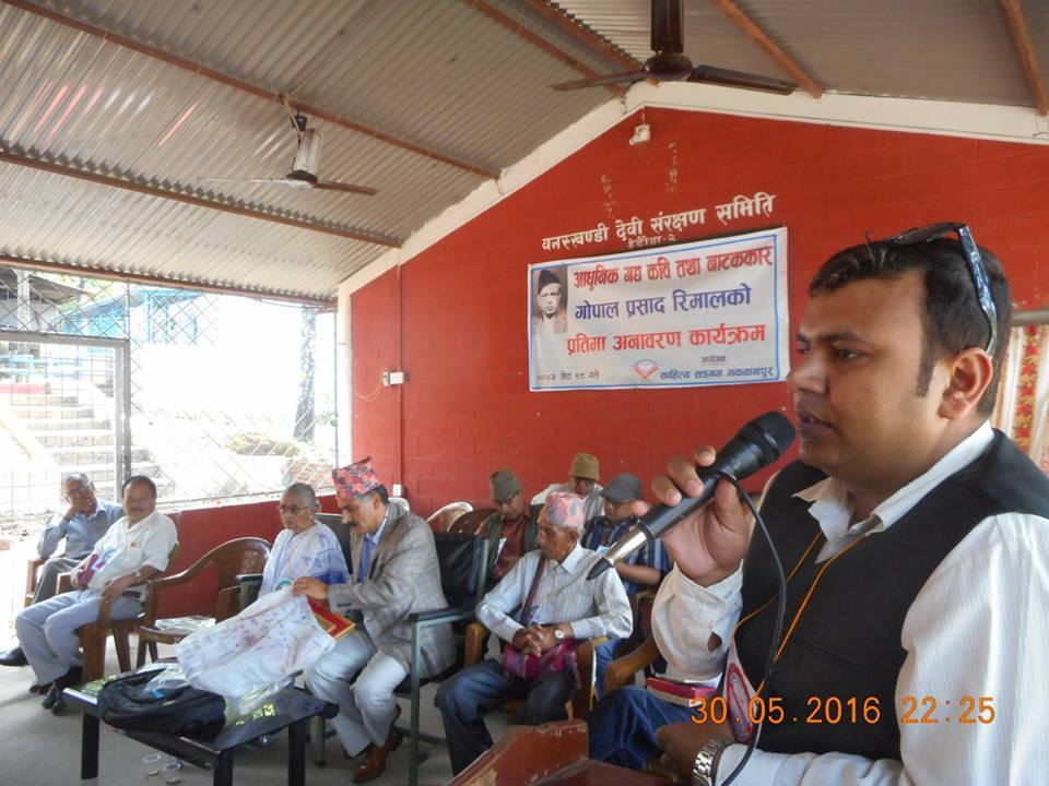 आधुनिक गद्य कवि गोपालप्रसाद रिमालको सालिक अनावरण कार्यक्रम।
