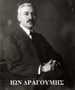 Ο μεγάλος Μακεδόνας Έλληνας