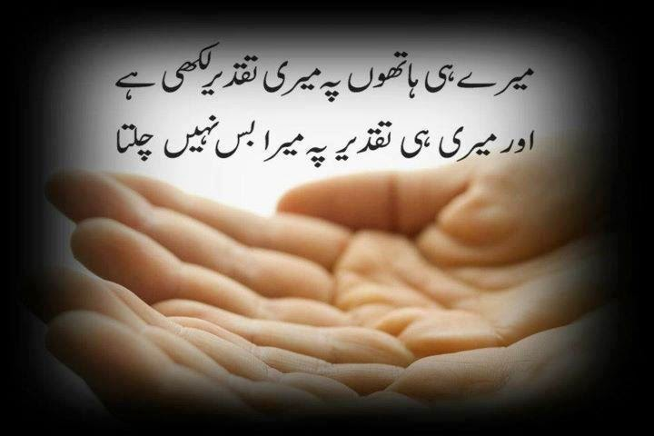 Taqdeer SMS Shayari In Urdu