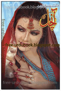 Aanchal Digest July 2012