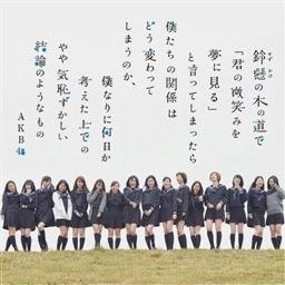 SuzukakeT.jpg (256×256)