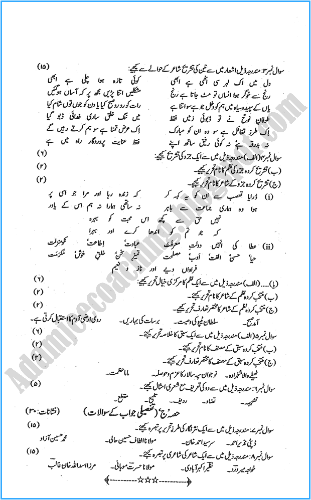 xi-urdu-past-year-paper-2015