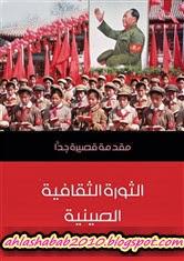 كتاب اليوم-الثورة الثقافية الصينية