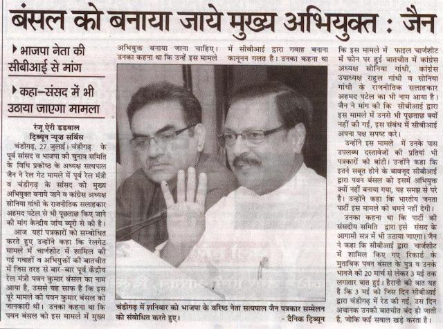चंडीगढ़ में शनिवार को भाजपा के वरिष्ठ नेता सत्य पाल जैन पत्रकार सम्मेलन को संबोधित करते हुए