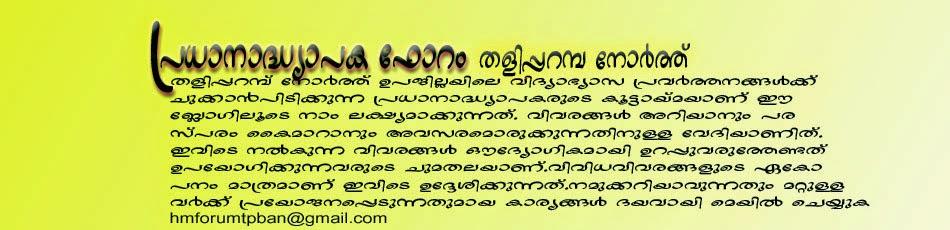 എച്ച്.എം.ഫോറം, തളിപ്പറമ്പ നോര്ത്ത്