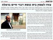על בית הכנסת מתוך העיתונות !