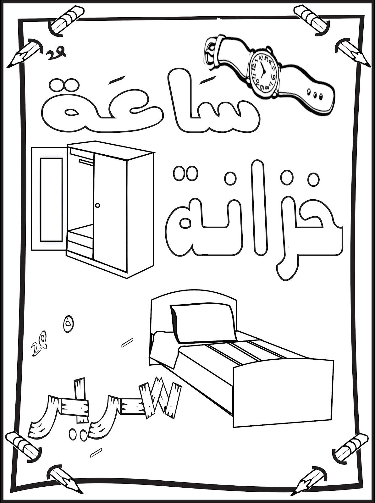 belajar Arab 3