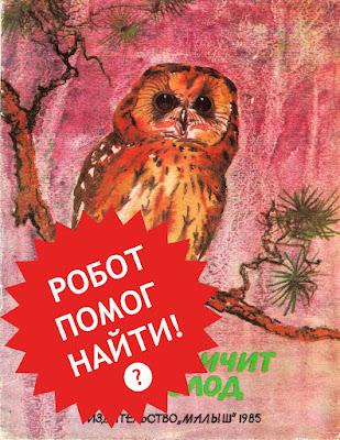 Сова кричит на холод раскраска СССР