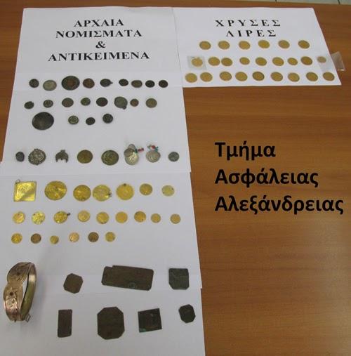Ημαθία: Συνελήφθη 54χρονος με πλήθος αρχαίων νομισμάτων