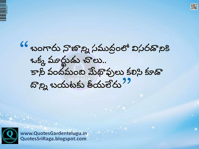 Best Famous Quotes - Top inspirational Quotes - Nice Beautiful Quotes in telugu with images