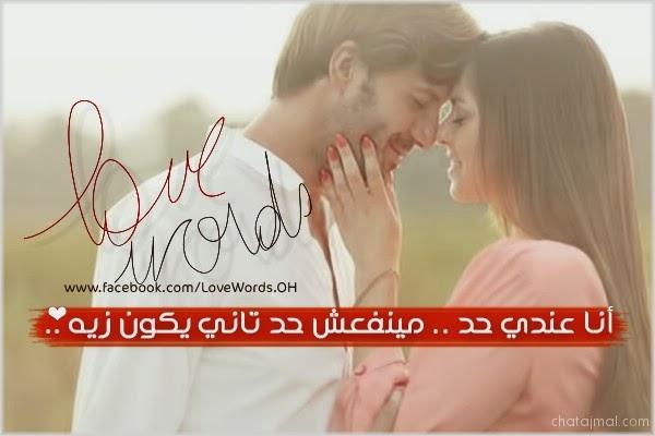 اجمل الكلام للحبيب - صور رومانسية بوستات حب للفيس بوك كلمات الحب