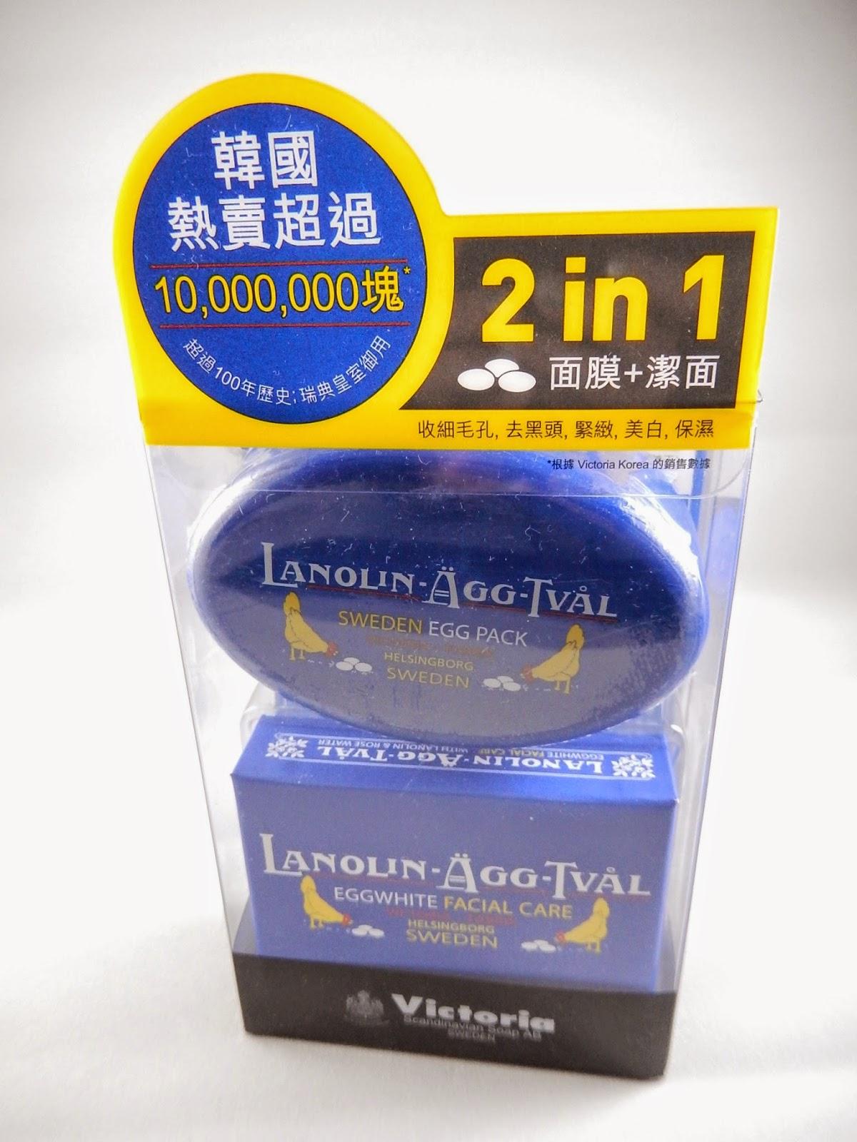 >> 來自瑞典皇室的兩用保養皂*Victoria Scandinavian Soap AB LANOLIN 蛋白面膜皂