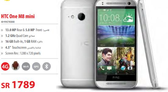 تعرف علي سعر و مواصفات جوال HTC One M8 Mini علي مكتبة جرير