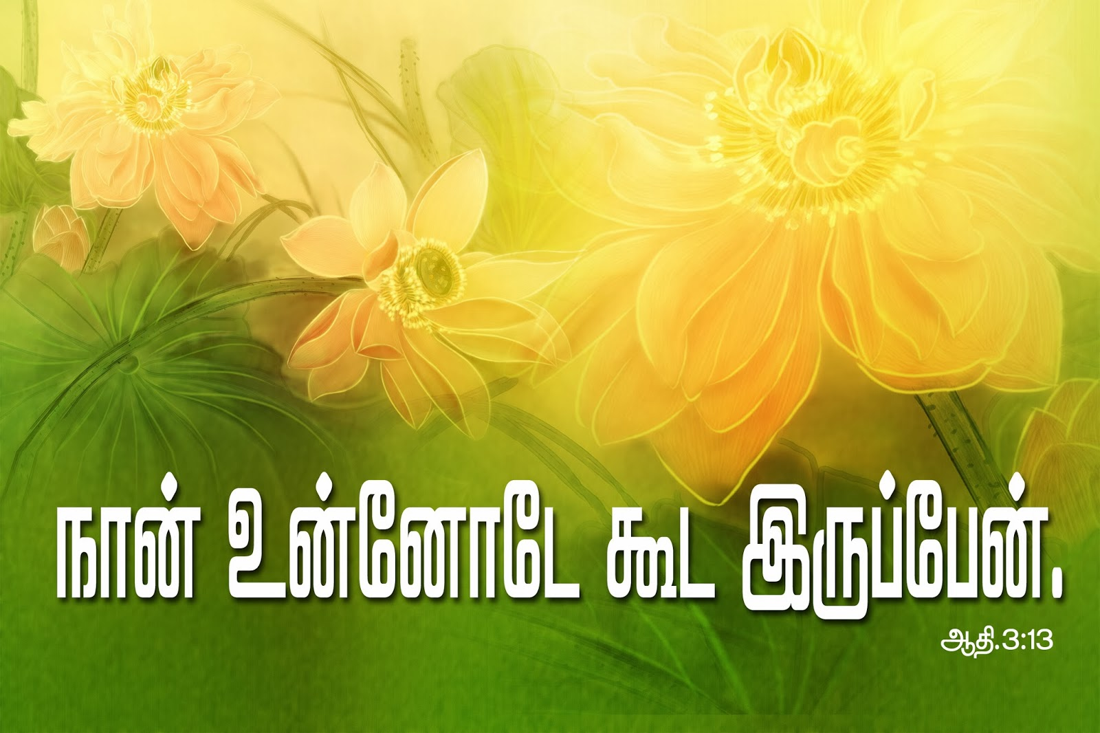 Tamil Christian Wallpapers God Be With You Bible Verse