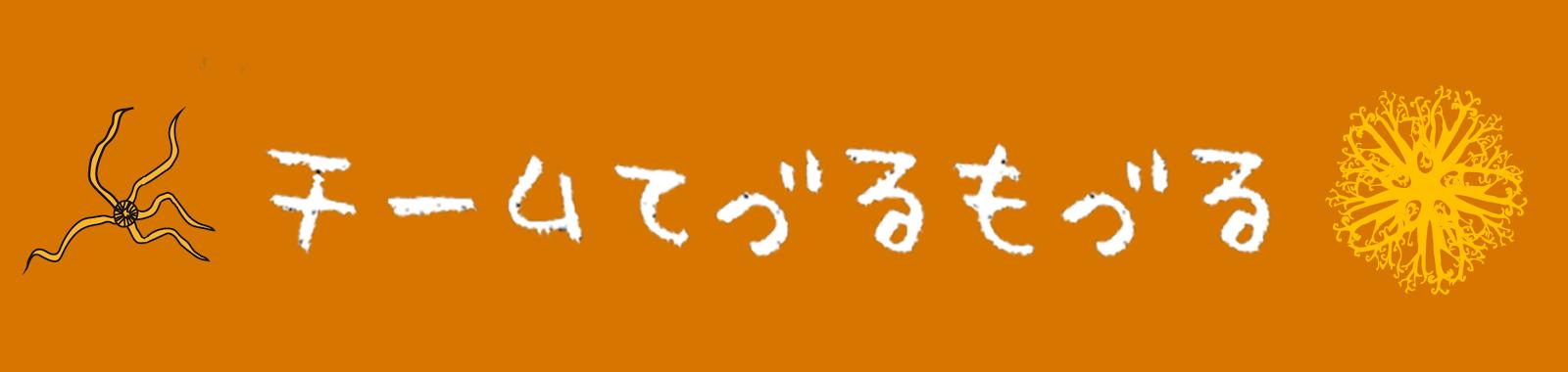 http://www.tezuru-mozuru.com/