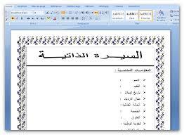 تحميل نموذج سيرة ذاتية عربي وانجليزي وورد Word مكتبة تجديد للكتب