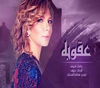 asala-3aqoba