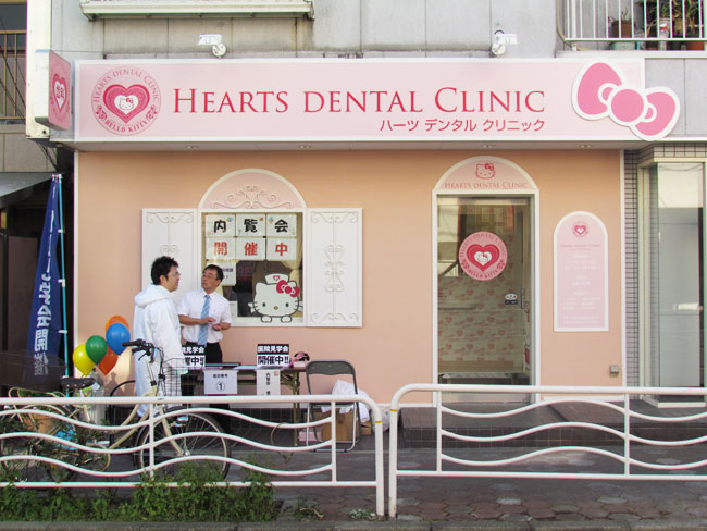Hello Kitty - Hearts Dental Clinic