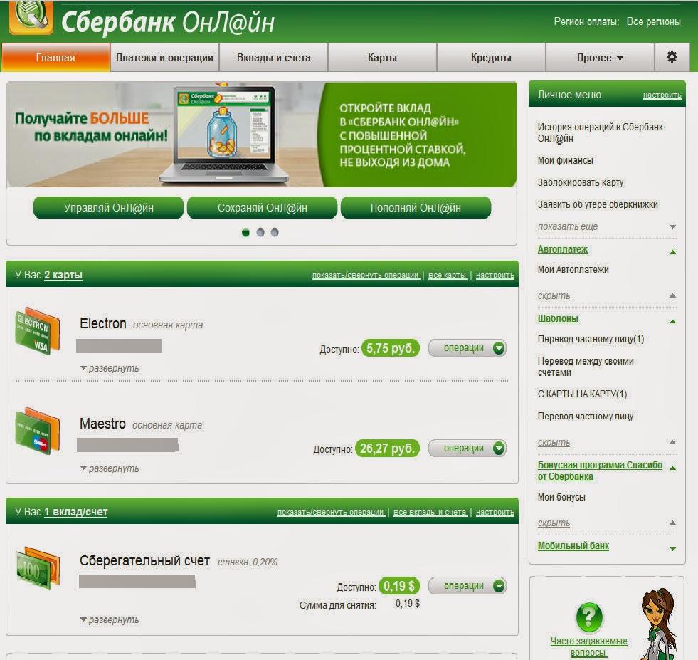 сбербанк банк клиент онлайн - фото 11