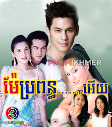 [ Movies ]   Mae Brapon Ery - Khmer Movies, Thai - Khmer, Series Movies