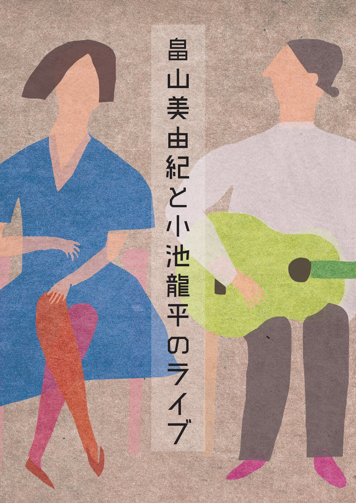「畠山美由紀と小池龍平のライブ」