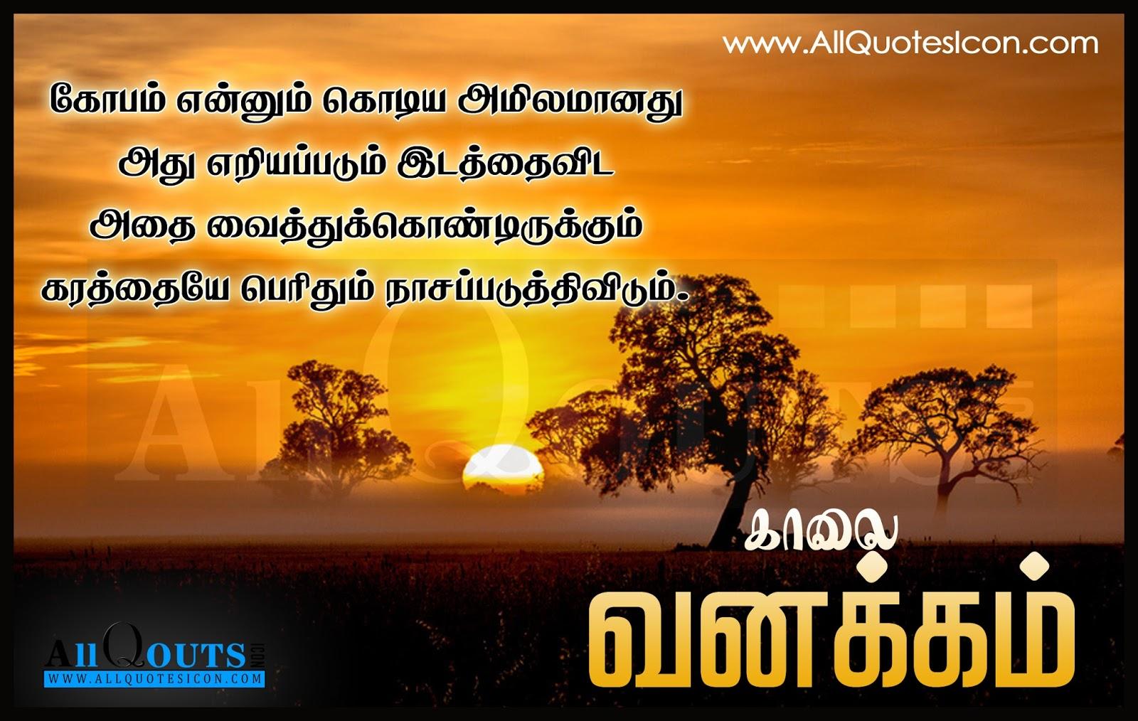 good morning image free tamil impremedianet