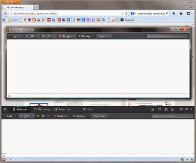 чем отличаются или в чем разница между Веб-консоль и Консоль браузера в Firefox 24