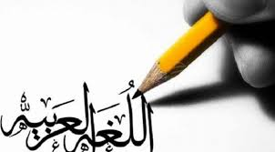 Percakapan Bahasa Arab dan Artinya Tentang Sekolah