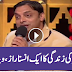 Shoaib Akhtar's Life Secret That You Haven't Heard Before
