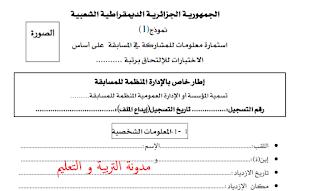 استمارة مسابقة الاساتذة 2016